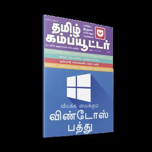 Tamil Computer magazine 1 year subscription