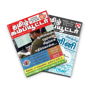 tamil computer magazine subscription for 2 years