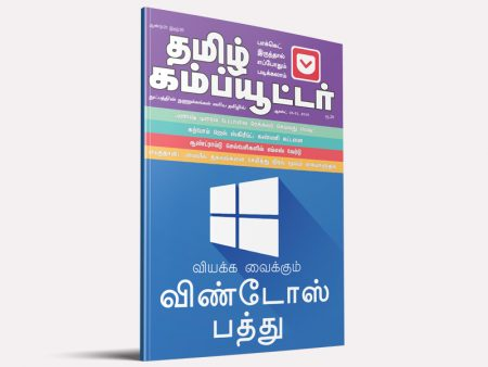 tamil magazine subscription for 1 year