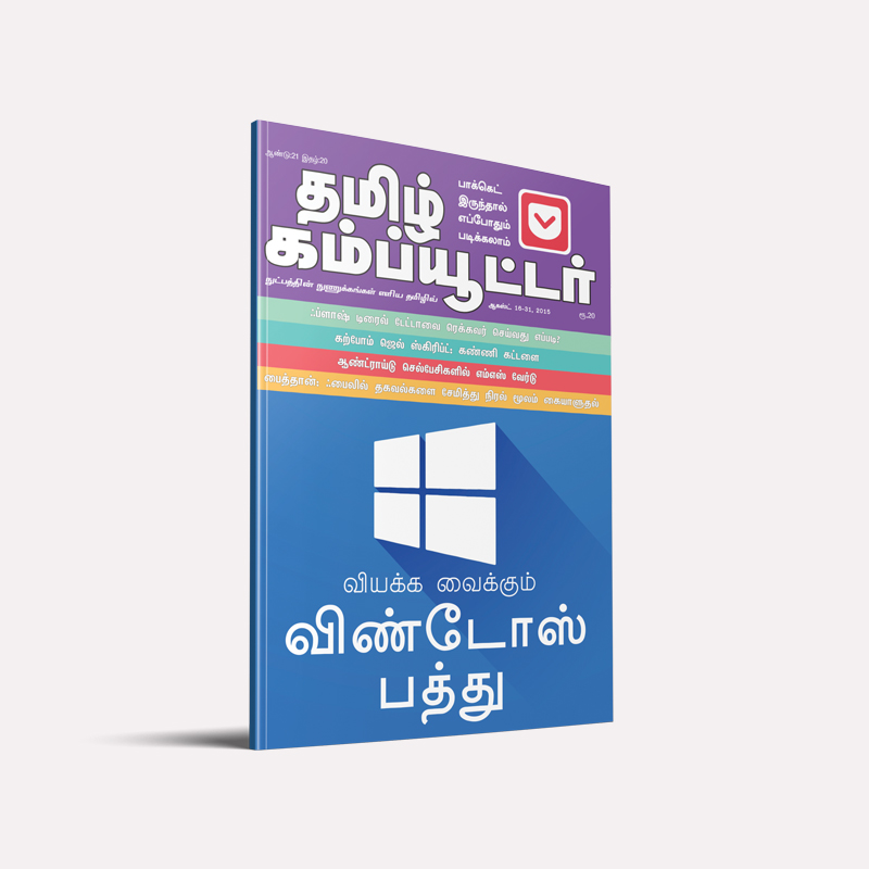 Tamil-Computer-magazine-one-year-subscription