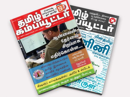 tamil magazine subscription for 2 years