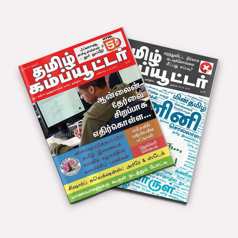 Tamil-Computer-magazine-two-year-subscription