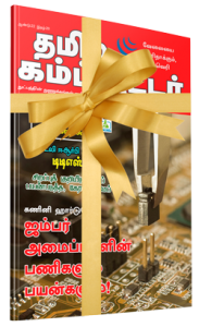 gift subscription of tamil computer magazine