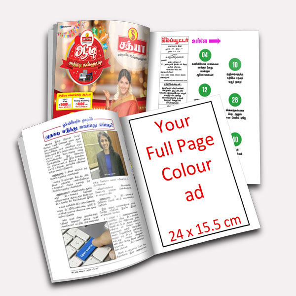 Advertise-in-Tamil-Computer-Magazine