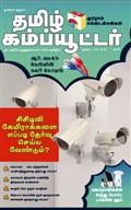 tamil computer technology magazine cover