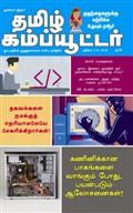 tamil magazine june cover