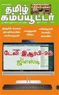 tamil magazine subscription november cover