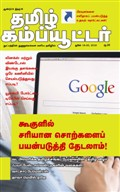 tamil magazine subscription October cover