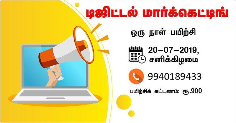 digital_marketing_in_chennai_workshop