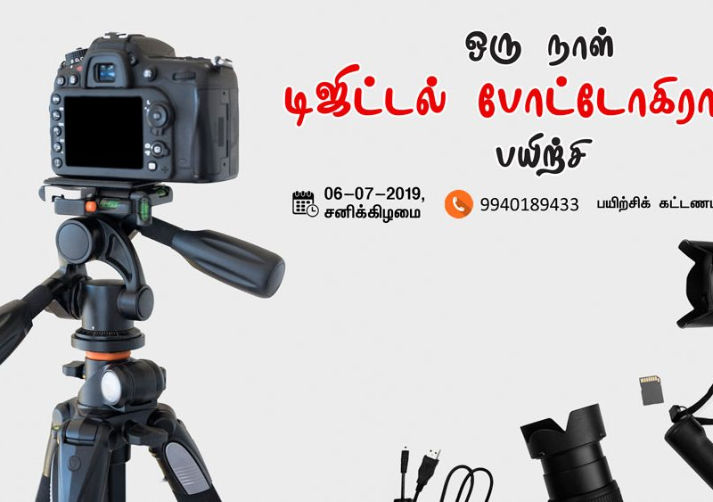 photography-workshop-july-chennai